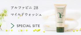 保湿洗顔スペシャルサイト